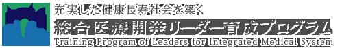 総合医療開発リーダー育成プログラム