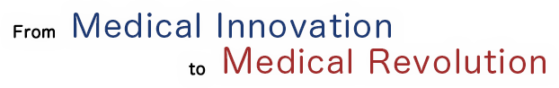 MedicalInnovationからMedicalRevolutionへ