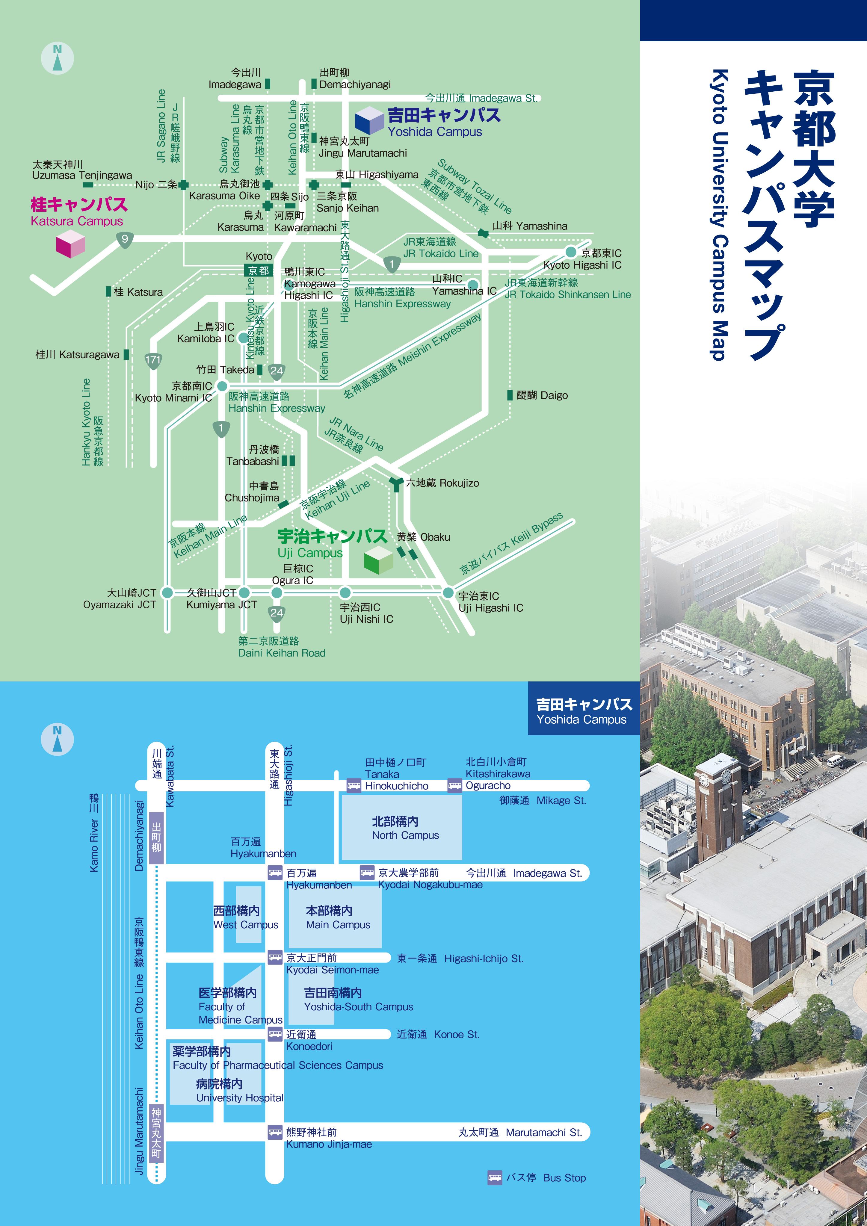 京都大学キャンパスマップ