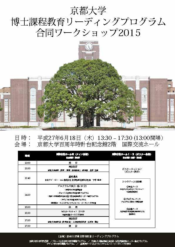 合同ワークショップ2015_leaflet_Japanese150522_ページ_1