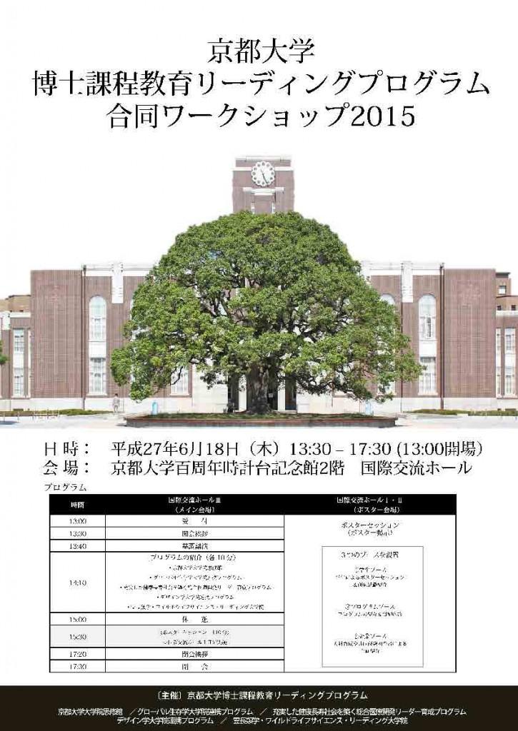 leaflet(学内向け)_ページ_1