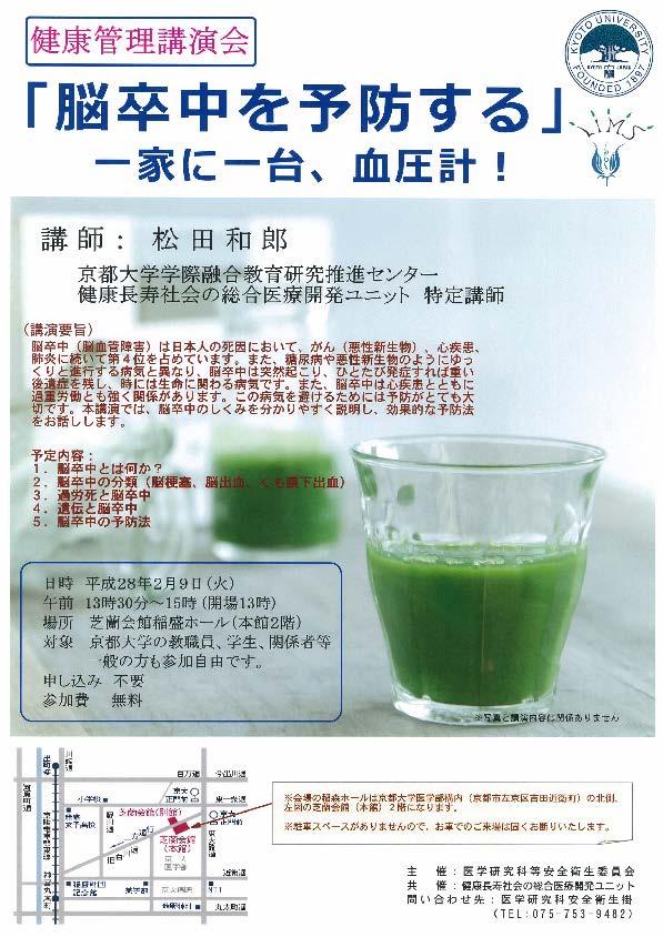 健康管理講演会ポスター