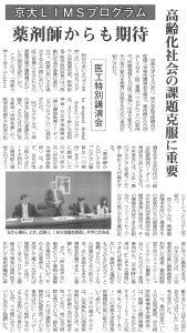 薬事日報6月5日LIMS記事