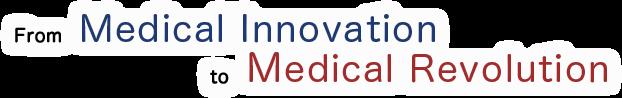 MedicalInnovationからMedicalRevolutionへ